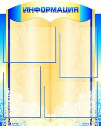 Купить Стенд Информация в бирюзово-синих и золотистых тонах 600*750 мм в Беларуси от 64.00 BYN