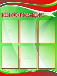 Купить Стенд Информация  в цветах символики Республики Беларусь 750*1000 мм в Беларуси от 101.00 BYN