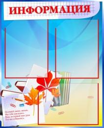 Купить Стенд Информация в голубых тонах  540*660мм в Беларуси от 48.50 BYN