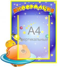 Купить Стенд Информация в группу Астронавты с карманом А4 460*410 мм в Беларуси от 25.50 BYN
