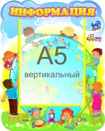 Купить Стенд Информация в группу Малыши с карманом А5 250*320 мм в Беларуси от 10.40 BYN