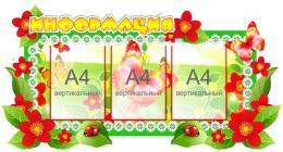 Купить Стенд Информация в группу Полянка 1140*620мм в Беларуси от 93.50 BYN