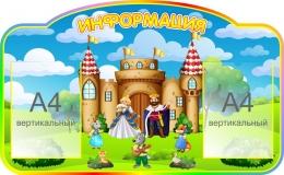 Купить Стенд Информация в группу сказка 900*550 мм в Беларуси от 61.00 BYN