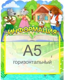 Купить Стенд Информация в группу Теремок 260*320 мм в Беларуси от 10.40 BYN