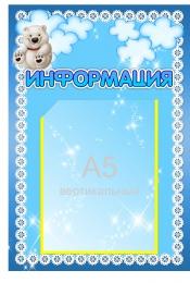 Купить Стенд Информация в группу Умка 270*390мм в Беларуси от 12.40 BYN