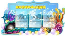 Купить Стенд Информация в группу Жемчужинка 1160*640 мм в Беларуси от 88.50 BYN