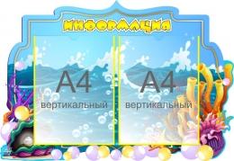 Купить Стенд Информация в группу Жемчужинка 650*450 мм в Беларуси от 38.00 BYN