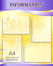 Купить Стенд Информация в кабинет английского языка в фиолетово-жёлтых тонах  600*750мм в Беларуси от 62.00 BYN