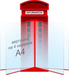 Купить Стенд Информация в кабинет английского языка в виде телефонной будки 190*470мм в Беларуси от 35.00 BYN