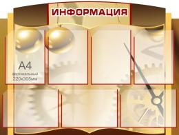Купить Стенд Информация в кабинет физики в золотисто-коричневых тонах 1000*750мм в Беларуси от 103.50 BYN