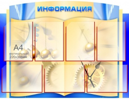 Купить Стенд Информация в кабинет физики в золотисто-синих тонах 1000*750мм в Беларуси от 103.50 BYN