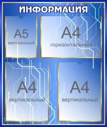 Купить Стенд Информация в кабинет информатики 550*650 мм в Беларуси от 47.90 BYN