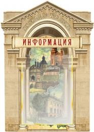 Купить Стенд Информация в кабинет истории 410*580мм в Беларуси от 31.50 BYN