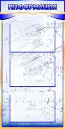 Купить Стенд Информация в кабинет Математики в голубых тонах 450*880мм в Беларуси от 50.50 BYN
