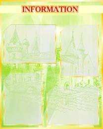 Купить Стенд Информация в кабинет немецкого языка в золотисто-зеленых тонах 600*750мм в Беларуси от 62.00 BYN