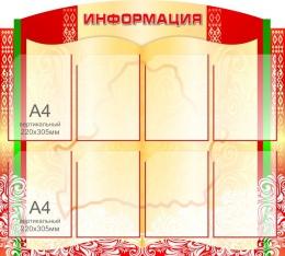 Купить Стенд Информация в национальных цветах 900*1000мм в Беларуси от 129.00 BYN
