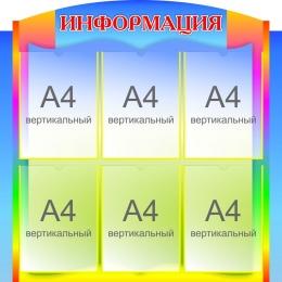 Купить Стенд Информация  в радужных тонах  800*800мм в Беларуси от 88.00 BYN