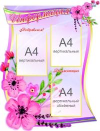 Купить Стенд Информация в розово-фиолетовых тонах 740*960 мм в Беларуси от 95.30 BYN
