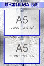 Купить Стенд  Информация в серо-синих тонах 270*400мм в Беларуси от 15.80 BYN