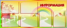Купить Стенд Информация в стиле Букваринск 1220*520 мм в Беларуси от 84.00 BYN