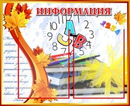 Купить Стенд Информация в стиле осень 570*470мм в Беларуси от 36.00 BYN
