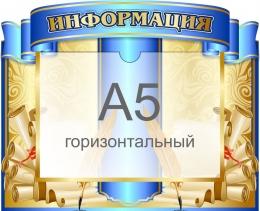 Купить Стенд Информация в стиле свиток в голубых тонах 310*250 мм в Беларуси от 10.40 BYN