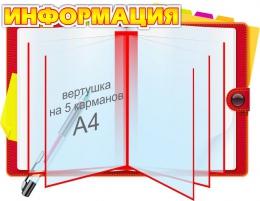 Купить Стенд Информация в виде блокнота 600*450мм в Беларуси от 63.00 BYN