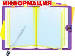Купить Стенд Информация в виде блокнота в фиолетовых тонах 600*450мм в Беларуси от 63.00 BYN