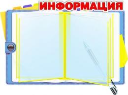 Купить Стенд Информация в виде блокнота в голубых тонах 600*450мм в Беларуси от 63.00 BYN