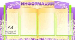 Купить Стенд Информация в винтажном стиле в золотисто-сиреневых тонах 1000*540мм в Беларуси от 75.00 BYN