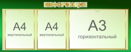 Купить Стенд Информация в зеленых тонах 1000*400 мм в Беларуси от 56.00 BYN