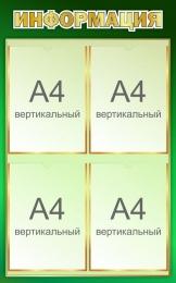 Купить Стенд Информация в зеленых тонах 500*800 мм в Беларуси от 56.00 BYN