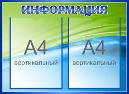 Купить Стенд Информация в зелёно-голубых тонах 550*400 мм. в Беларуси от 29.00 BYN