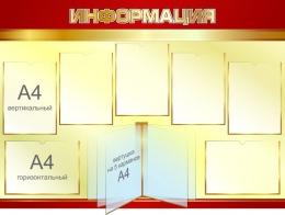 Купить Стенд Информация в золотисто-бордовых тонах 1200*900мм в Беларуси от 171.50 BYN
