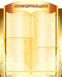 Купить Стенд Информация в золотисто-коричневых тонах 600*750 мм в Беларуси от 64.00 BYN