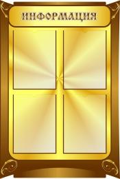 Купить Стенд Информация в золотисто-коричневых тонах  620*920 мм в Беларуси от 79.00 BYN
