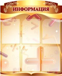 Купить Стенд Информация  в золотисто-коричневых тонах в кабинет математики 750*920мм в Беларуси от 94.00 BYN
