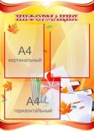 Купить Стенд Информация в золотисто-красных тонах 530*740мм в Беларуси от 54.50 BYN