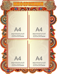 Купить Стенд Информация в золотисто-красных тонах 630*820мм в Беларуси от 66.00 BYN