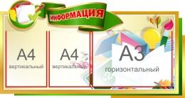 Купить Стенд Информация в золотисто-зелёных тонах 1000*530 мм. в Беларуси от 73.00 BYN