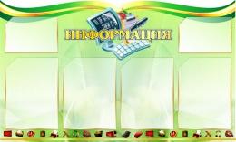 Купить Стенд Информация в  золотисто-зеленых   тонах для кабинета информатики 1000*600мм в Беларуси от 80.80 BYN