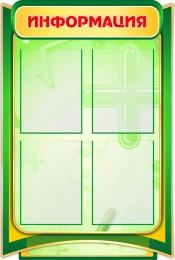 Купить Стенд Информация в золотисто-зелёных тонах для кабинета математики 630*940мм в Беларуси от 80.00 BYN