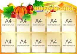 Купить Стенд Информация в золотистых тонах 1210*850 мм в Беларуси от 149.00 BYN