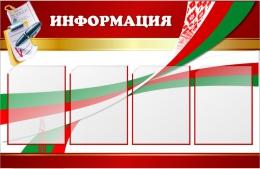 Купить Стенд Информация золотисто-бордовый с символикой 1000*650мм в Беларуси от 85.00 BYN
