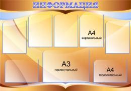 Купить Стенд Информация золотисто-коричневый  1220*850мм в Беларуси от 140.50 BYN