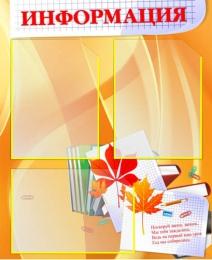 Купить Стенд Информация Золотисто-оранжевый  540*660мм в Беларуси от 48.50 BYN