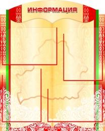 Купить Стенд Информация золотистый с красно-зеленым орнаментом 600*750мм в Беларуси от 61.00 BYN