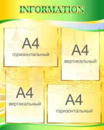 Купить Стенд Information для кабинета английского в желто-зелёных тонах 600*750 мм в Беларуси от 62.00 BYN