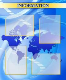 Купить Стенд INFORMATION для кабинета английского языка 700*850мм в Беларуси от 78.00 BYN