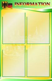 Купить Стенд Information с символикой Германии  в кабинет немецкого языка в жёлто-зелёных тонах  510*800мм в Беларуси от 57.00 BYN